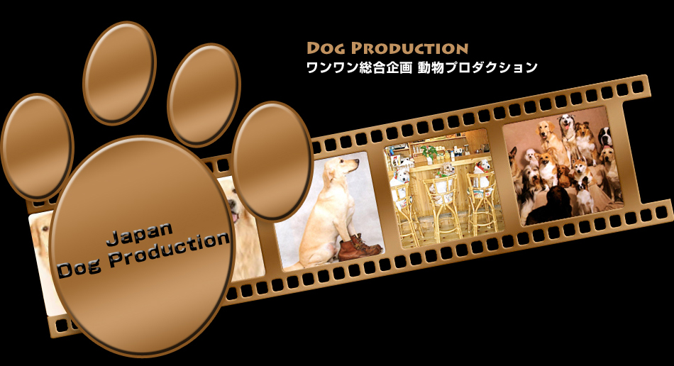 Dog Productions - ワンワン動物プロダクション -